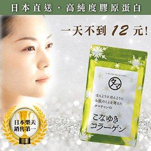 日本樂天銷售冠軍粉雪膠原蛋白
