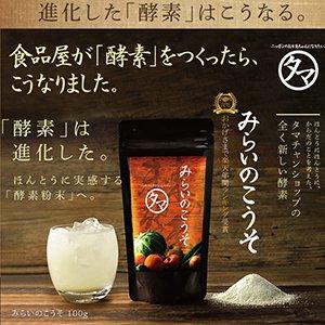 日本樂天銷售冠軍酵素保養