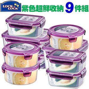 紫色超鮮收納9件組透明色