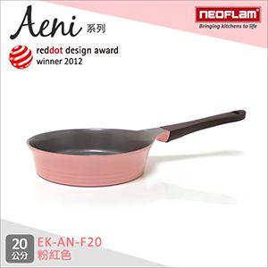 Aeni系列 20cm陶瓷不沾平底鍋