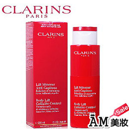 CLARINS克蘭詩 - HD紅魔塑勻體精華