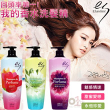 韓國Elastine 奢華香水洗髮精/潤髮乳 (600ml)