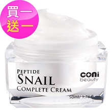 coni beauty蝸牛修護乳霜(買一送一)