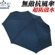 雨之情-超防潑水無敵抗風素傘