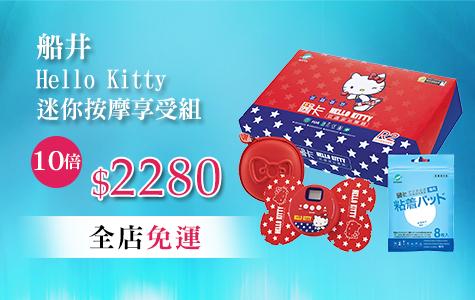 【船井 醫卡】Hello Kitty迷你酸痛按摩享受組