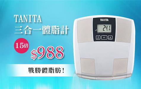 TANITA塔尼達三合一超熱銷體組成計