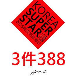 韓國明星超值福袋