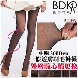 刷毛假透膚褲襪MIT300丹激瘦款