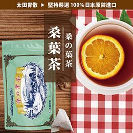 日本窈窕茶↗太田胃散 桑葉茶