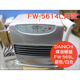 DAINICHI 煤油暖爐 FW-569L