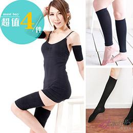 【超值免運雕塑4件組】台灣製機能雕塑小腿&手臂套組