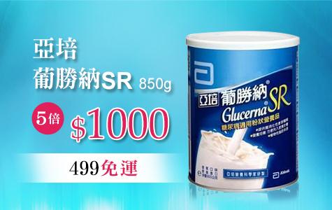 亞培葡勝納SR 850g/瓶