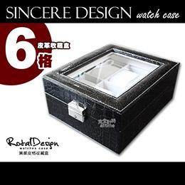 精緻質感收藏盒【皮革6格透明蓋】