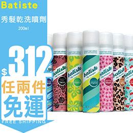 Batiste 秀髮乾洗噴劑 200ml