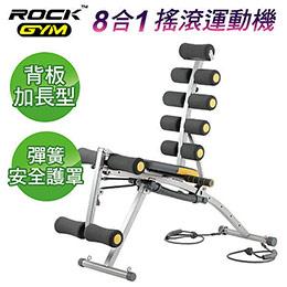 Rock Gym 8合1運動機