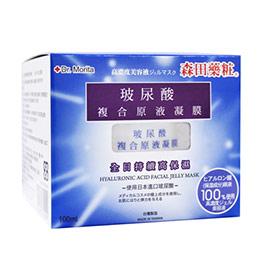 森田藥妝玻尿酸複合原液凝膜