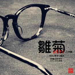 雛菊2代-明星最愛復古鏡架