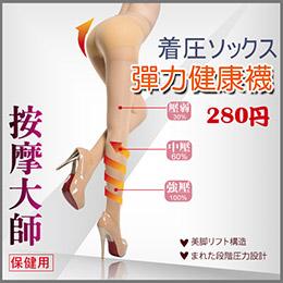 [按摩大師]美腿保健減壓機能襪