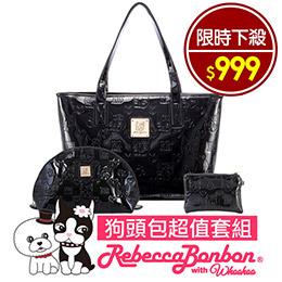 Rebecca Bonbon 經典壓印購物包+化妝包+零錢包套組 日本狗頭包