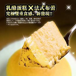 法式手工香草布蕾乳酪蛋糕