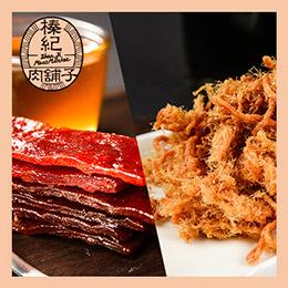 純豬肉酥x吮指蜜汁豬肉乾