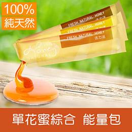 百分百純天然進口蜂蜜能量包組
