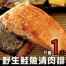 ★1元商品★野生鮭魚菲力排