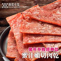 『蜜汁嫩切肉乾』『醬燒拔絲』『卡滋脆鬆』