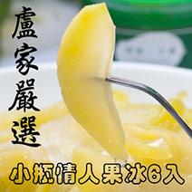冷凍情人果冰250g(6入裝)
