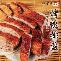 烤鴨排盤(一隻雙包裝) ,約5-7人份