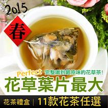 頂級花茶禮盒-11款花茶任選