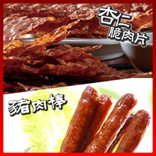 杏仁脆肉片2包+豬肉棒1盒