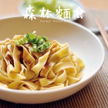 竹山番薯+紫心蕃薯乾麵