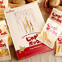 北海道薯條三兄弟2盒現貨新鮮組