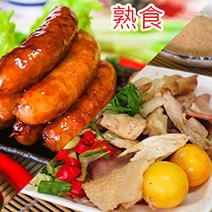 2包雞肉香腸(熟食)+2包鹽水雞