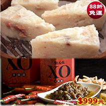 絕配免運組-蘿蔔糕(大)+XO干貝醬(1瓶)