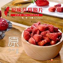 原味草莓脆片