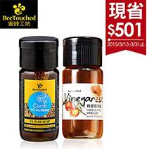 自然蜂巢蜜+蜂蜜/蜂蜜蘋果醋