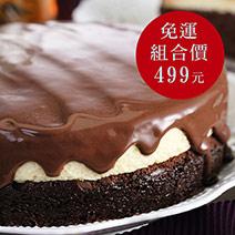 超濃生巧克力布朗尼蛋糕(2入)