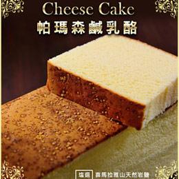 【御見凹蛋糕】任選5盒★平均每入282元