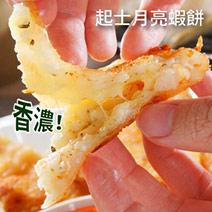 【起士月亮蝦餅】100%新鮮花枝漿灌注厚餅皮