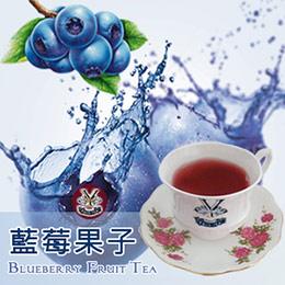 超人氣★果の王~藍莓果粒茶