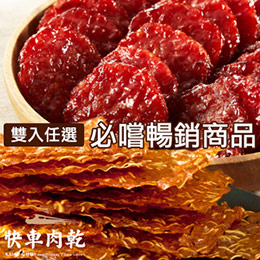 月見炙燒豬肉乾+任選暢銷肉乾兩大包入