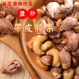 鹽炒帶皮腰果 (140克)
