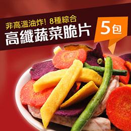 綜合高纖蔬菜脆片(5包)