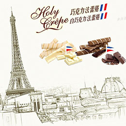 巧克力法蕾捲
