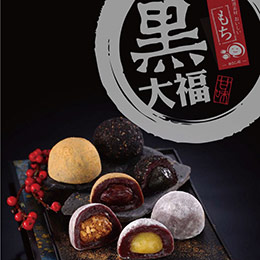 台灣在地黑米特製-黑大福