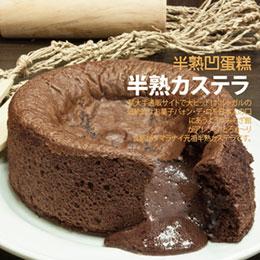 半熟凹蛋糕2盒<br>每盒200免運
