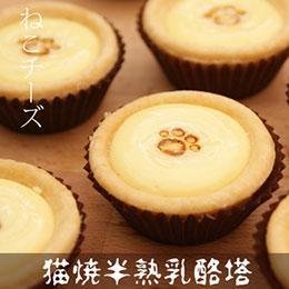 ねこチーズ喵焼乳酪塔9入<br>日式無限手作