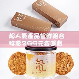 鳳梨酥(3入)x2 +  杏仁瓦片x1